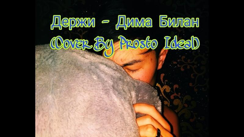 ДЕРЖИ ДИМА БИЛАН COVER BY PROSTO IDEAL АКАПЕЛЬНО