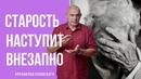 Как оставаться здоровым в 60 лет Как замедлить старение Центр кинезитерапии Бубновского 0