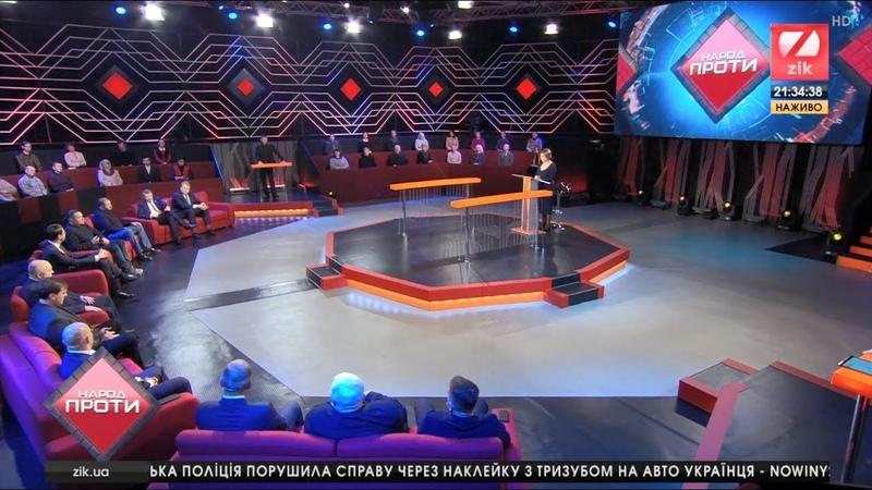 Народ проти. Україна сьогодні національний інтерес чи зовнішнє управління