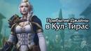 Прибытие Джайны в Кул Тирас Вступительный ролик Альянса Battle for Azeroth