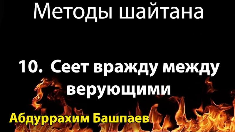 Абдуррахим Башпаев - 10. Сеет вражду между верующими.