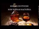 Коньяк по русски или чайная настойка