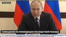 Новости на Россия 24 Путин поручил сделать все возможное для помощи пострадавшим при пожаре в ТЦ