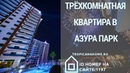 Азура Парк продажа квартиры 21 - Недвижимость в Турции от компании Tropicana Home