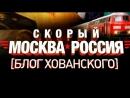 СКОРЫЙ ГОВНО-ГОВНО Москва-Россия