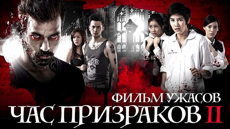 Час призраков 2 (2014) ужасы, понедельник, кинопоиск, фильмы, выбор, кино, приколы, ржака, топ » Freewka.com - Смотреть онлайн в хорощем качестве