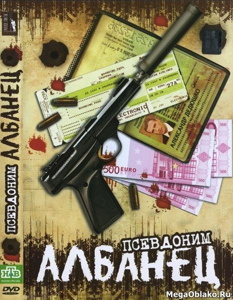 Псевдоним Албанец (1-4 сезоны: 1-60 серии из 60) / 2006-2012 / РУ / DVDRip / SATRip