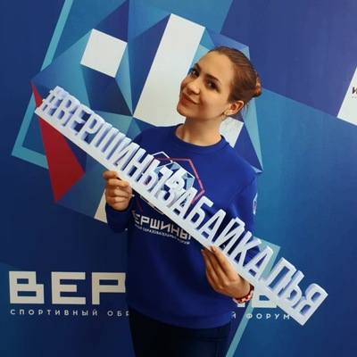 Дарья Гурьева