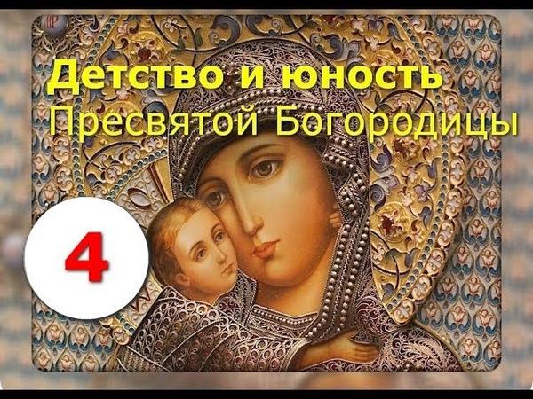 Детство и юность Пресвятой Богородицы Часть 4