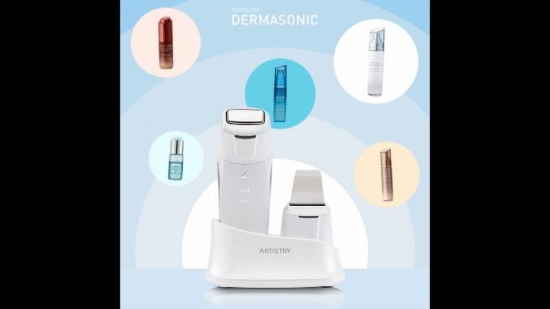 С ARTISTRY™ Dermasonic Многофункциональным аппаратом по уходу за кожей лица