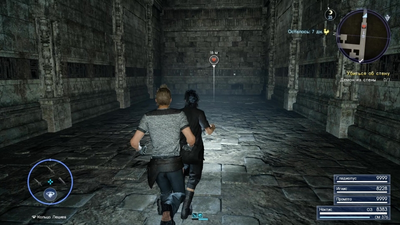 Final Fantasy XV Windows Edition Демон из стены
