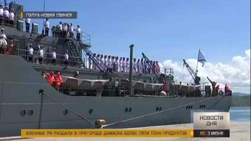 Учебный корабль «Перекоп» завершил переход из Севастополя во Владивосток