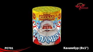 Фейерверк РС701 Каламбур (1