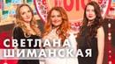 Светлана Шиманская в телешоу Ваше Лото