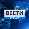 Вести. Кузбасс   Новости