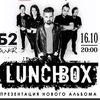 "LUNCHBOX-презентация альбом ""ЛИЦОМ К ЛИЦУ"""