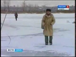 Первая жертва зимней рыбалки в Самарской области.flv