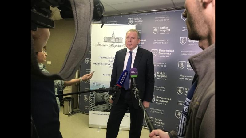 Академики РАН провели заседание в Боткинской
