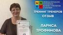 МАБК Отзыв о программе Тренинг Тренеров от Ларисы Трофимовой