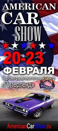 "20-23.02 American Car Show ТРЦ ""Питерленд"