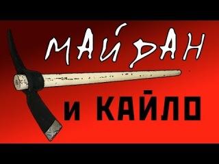 Майдан и кайло. (Евгений Фёдоров, 05.03.14)