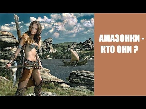 Легендарные Амазонки КТО ОНИ