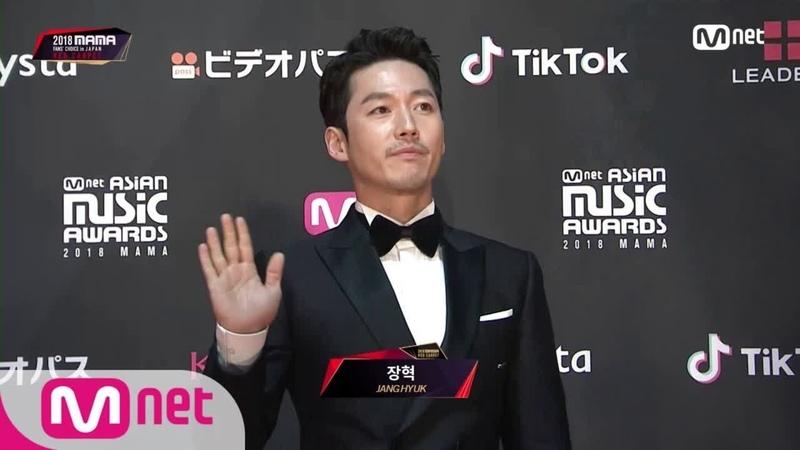 Red Carpet with Jang Hyuk│2018 MAMA FANS CHOICE in JAPAN 181212