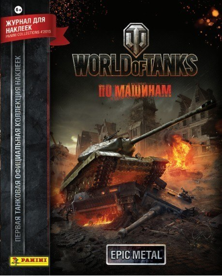 бонус коды для world of tanks из журнала