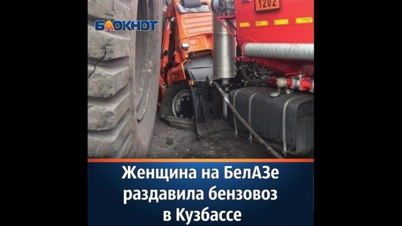 Женщина за рулем самого крупного в мире карьерного самосвала БелАЗ расплющила бензовоз КамАЗ