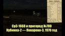 Trainz: Ср3-1668, рейс №780, Кубинка-2 — Поварово-3, 1970 год