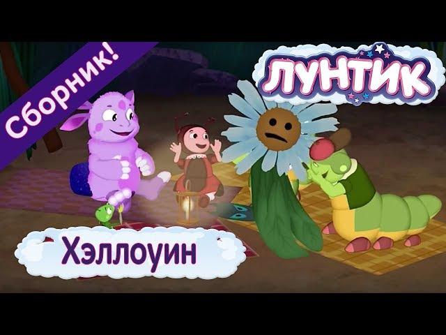Лунтик - 🎃 Хэллоуин 🎃 Сборник серий 2017 👻