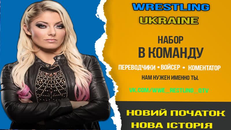 Wrestling Ukraine | Набір в команду озвучення Набор в команду озвучки Новий початок