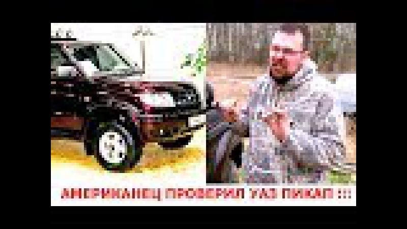 АМЕРИКАНЕЦ ПРОВЁЛ ТЕСТ- ДРАЙВ РУССКОМУ УАЗ ПИКАП ...
