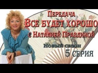Наталия Правдина в передаче Всё будет хорошо Новый сезон 5 серия