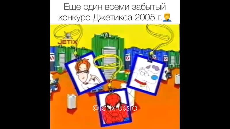 Jetix конкурс из 2005