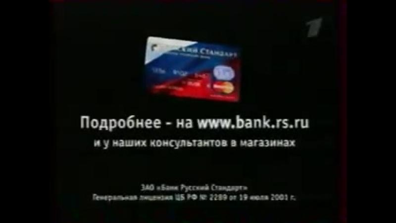 Анонс и реклама (Первый канал,10.11.2006) (03)
