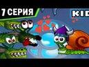 УЛИТКА БОБ 7 - Мультик Улитка Боб Фантаст 7 серия Мультик для детей snail bob 7