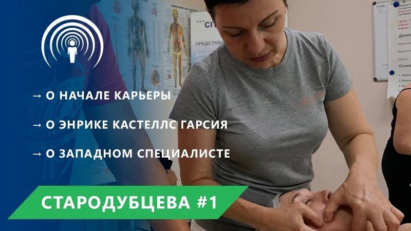Маргарита Стародубцева 1 - о Энрике, начале карьеры, западном специалисте / CITYSPA LOCATOR