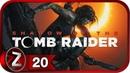 Shadow of the Tomb Raider Прохождение на русском 20 Не злите Лару Крофт FullHD PC