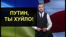 Путин, ты хуйло! Украинский ведущий Артем Овдиенко оскорбил Путина