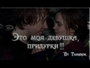 Это моя девушка, придурки Ron Hermione HP