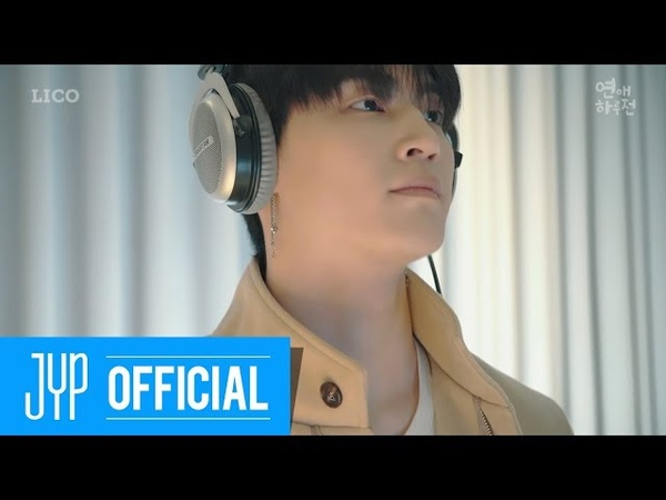 JB (GOT7) Be with you MV (연애하루전 OST)