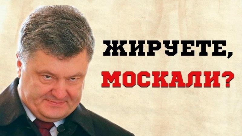 Жируете вы, москали, за счет Украины!