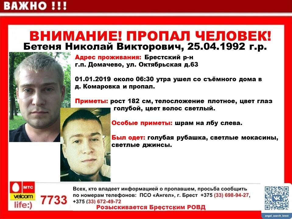 В Брестском районе задержаны трое подозреваемых в причастности к исчезновению Николая Бетени