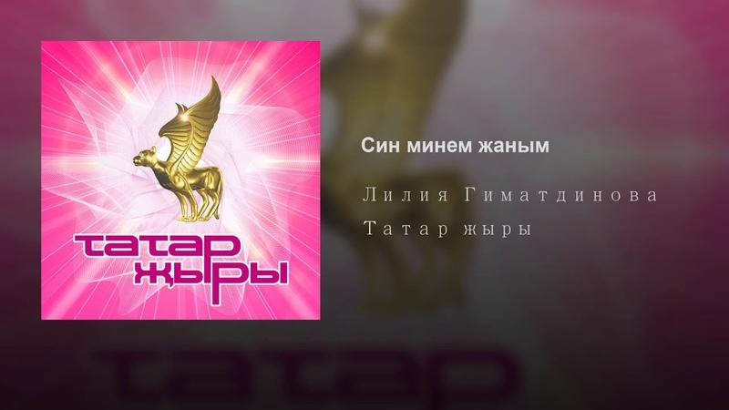 Лилия Гиматдинова - Син минем жаным