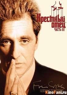Крестный отец 3 / The Godfather: Part III / 1990