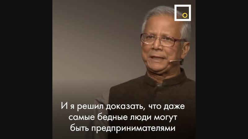 Создатель банка для попрошаек Нобелевский лауреат Мухаммад Юнус о бедности и банковской системе