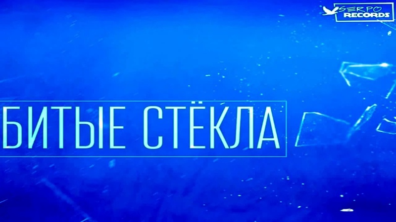 SERPO БИТЫЕ СТЕКЛА музыка serpo 2017
