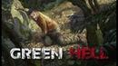 Green Hell Зеленый ад в джунглях Амазонки