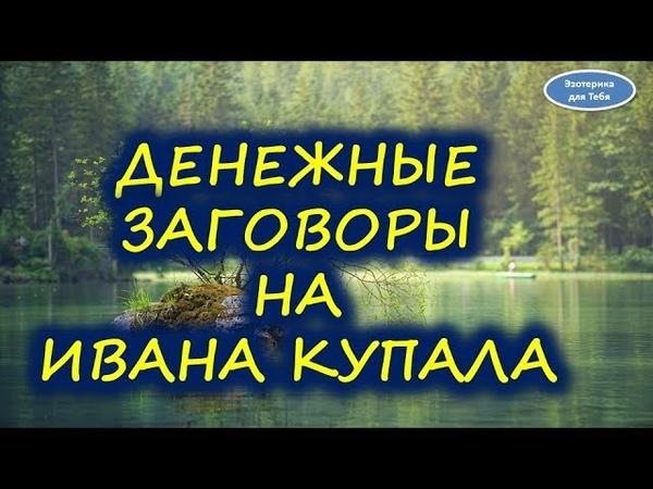 Денежные заговоры на Ивана Купала
